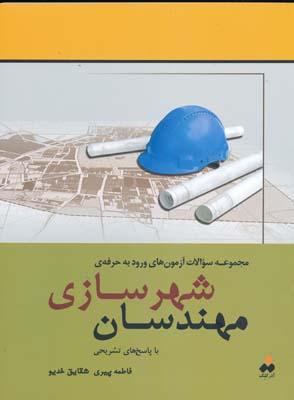 آزمون نظام مهندسي - مهندسان شهرسازي