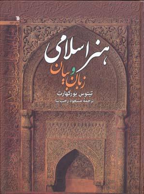 هنر اسلامي - زبان و بيان