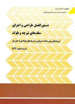 دستورالعمل طراحي و اجراي سقف هاي تيرچه بلوك نشريه 543
