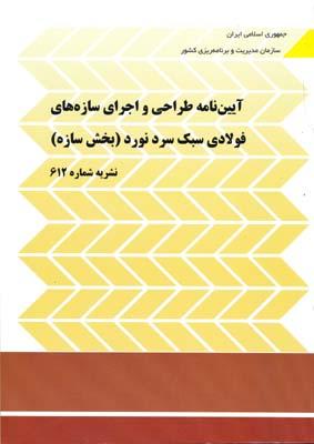 نشريه 612 - آيين نامه طراحي و اجراي سازه هاي فولادي سبك سرد نورد شده