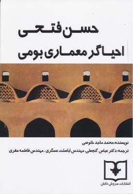 حسن فتحي _ احياگر معماري بومي