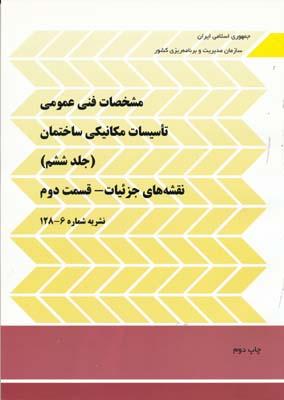 مشخصات فنی عمومی  128 جلد 6 قسمت 2