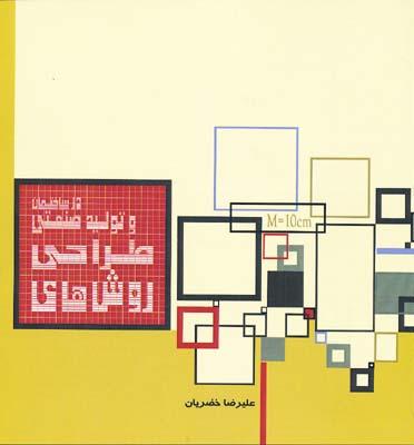 روش هاي طراحي و توليد صنعتي در ساختمان