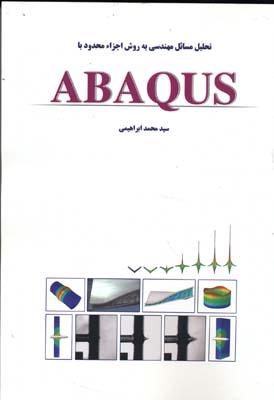 تحليل مسائل مهندسي به روش اجزائ محدود Abaqus