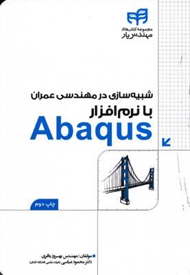 شبيه سازي در مهندسي عمران با Abaqus
