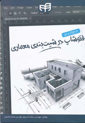 مرجع كاربردي فتوشاپ در شيت بندي معماري