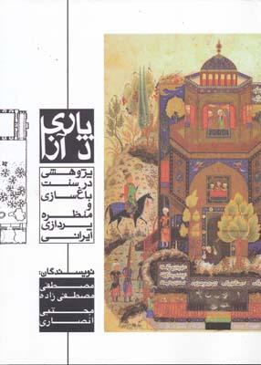 پاري د آزا- پژوهشي در سنت باغ سازي ومنظره پردازي