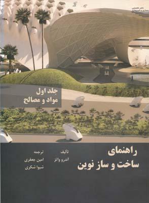 راهنماي ساخت و ساز نوين - جلد اول مواد ومصالح