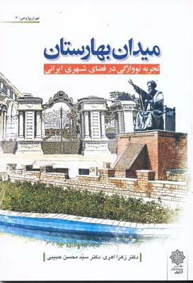 ميدان بهارستان - تجربه نووارگي در فضاي شهري ايراني