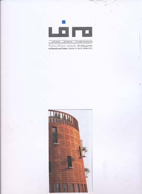 مجله معماري و فرهنگ 53