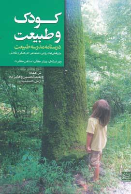 کودک و طبیعت - درسنامه مدرسه طبیعت