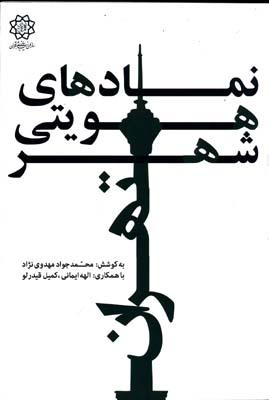 نمادهاي هويتي شهر تهران