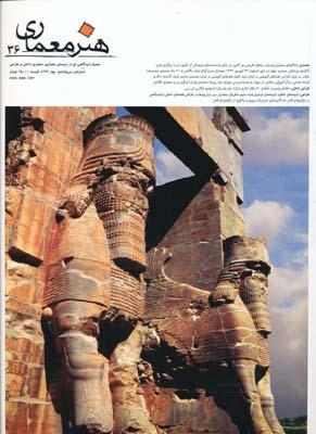 فصلنامه هنر معماري 36