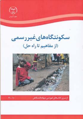 سكونتگاه هاي غير رسمي (از مفاهيم تا راه حل)