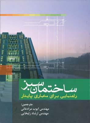 ساختمان سبز - راهنمايي براي معماري پايدار
