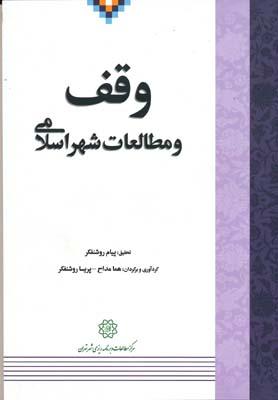 وقف و مطالعات شهر اسلامی