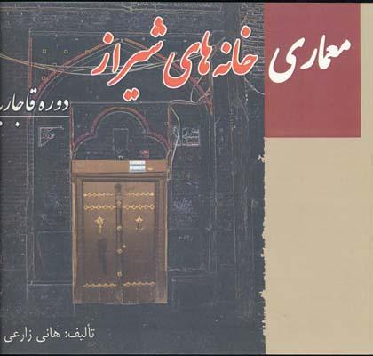 معماري خانه هاي شيراز - دوره قاجار