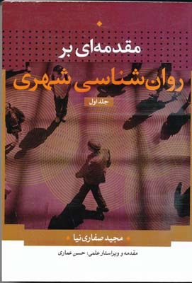 مقدمه اي بر روان شناسي شهري جلد اول