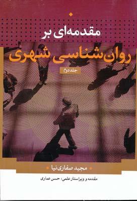 مقدمه اي بر روان شناسي شهري جلد دوم