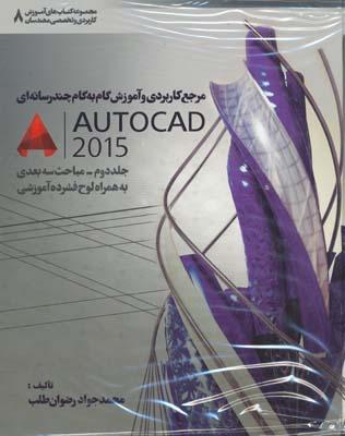 مرجع كاربردي و آموزش گام به گام چند رسانه اي autocad 2015جلد 2
