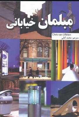 مبلمان خياباني