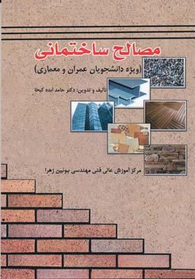 مصالح ساختماني