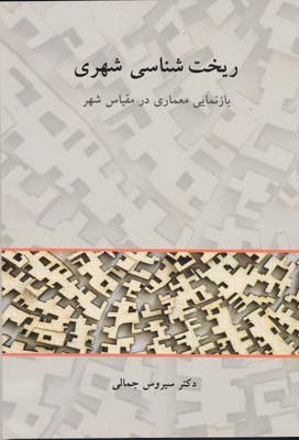 ریخت شناسی شهری - فروزش - سیروس جمالی