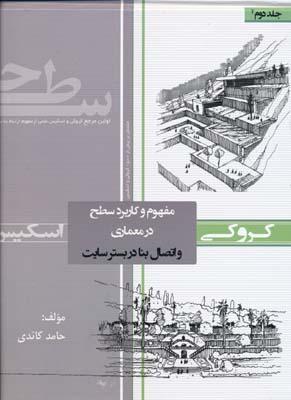 كروكي اسكيس - مفهوم و كاربرد سطح در معماري و اتصال بنا دوجلدي