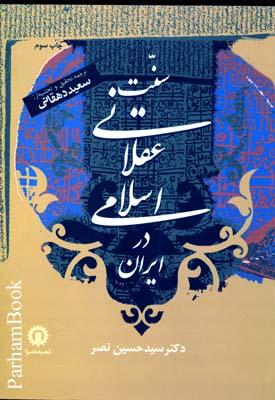 سنت عقلاني اسلامي در ايران