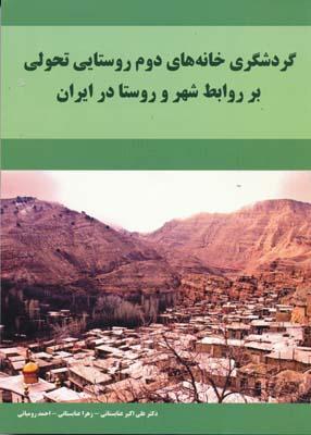 گردشگري خانه هاي دوم روستايي تحولي بر روابط شهر و روستا