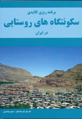 برنامه ريزي كالبدي سكونتگاه هاي روستايي در ايران