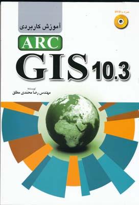 آموزش كاربردي arc gis 10.3