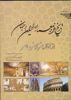 تاریخ هنر و معماری ایران و جهان
