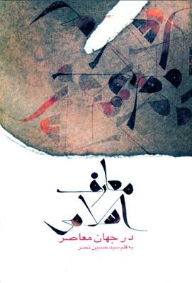 معارف اسلامي در جهان معاصر شوميز