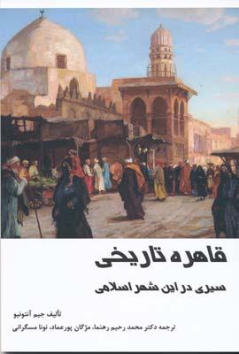 قاهره تاريخي
