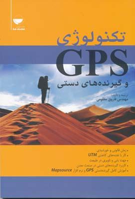تكنولوژي GPS و گيرنده هاي دستي