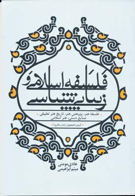 فلسفه اسلامي و زيبايي شناسي