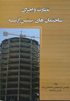 نظارت و اجراي ساختمان هاي بتن آرمه