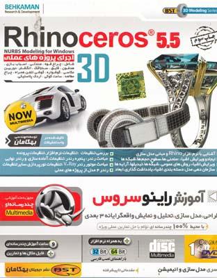dvd rhino ceros 5.5