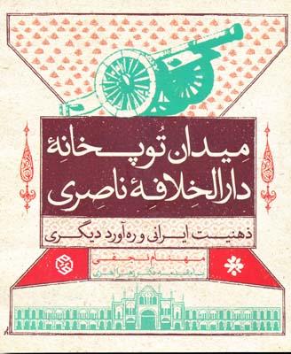 میدان توپخانه دارالخلافه ناصری