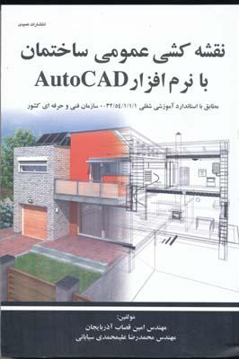 نقشه كشي عمومي ساختمان با نرم افزار autocad