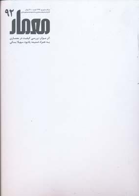مجله معمار 92