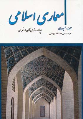 معماري اسلامي و پياده سازي آن در تهران
