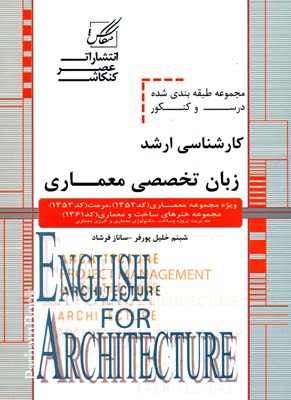 كارشناسي ارشد زبان تخصصي معماري