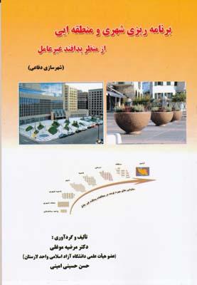 برنامه ريزي شهري و منطقه ايي از منظر پدافند غير عامل