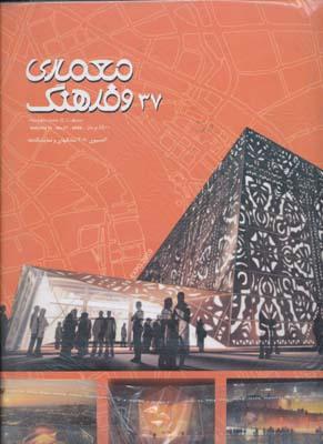 مجله معماري و فرهنگ 37 نمايشگاه ها