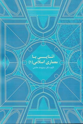 آشنايي با معماري اسلامي 1
