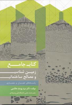 كتاب جامع زمين شناسي و مصالح ساختماني