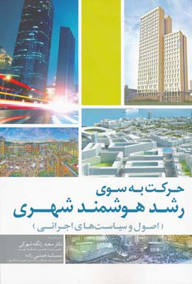 حرکت به سوی رشد هوشمند شهری