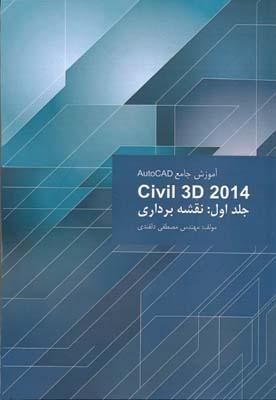 آموزش جامع civil 3d 2014 جلد اول - نقشه برداري
